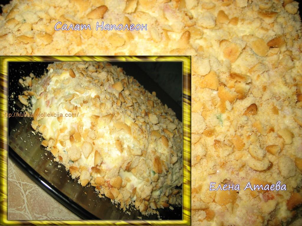 салат наполеон рецепт с фото видео