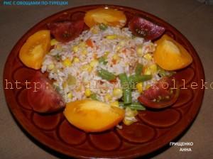 рис с овощами по-турецки
