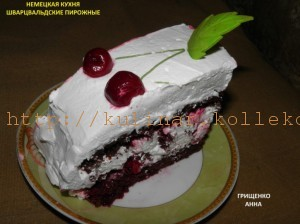 шварцвальдские пирожные