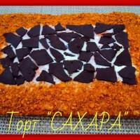 торт Сахара