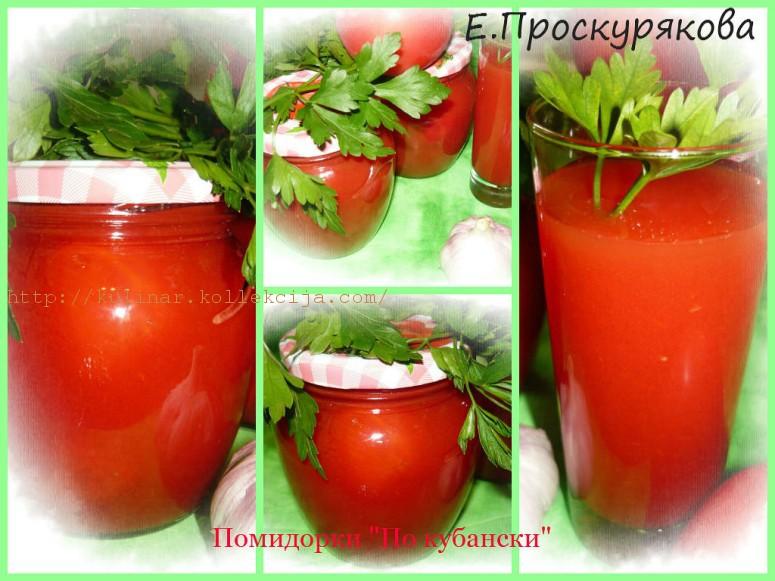 Помидоры кубански рецепт с фото