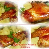 куриные крылышки с луком