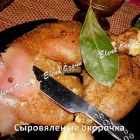 сыровяленые окорочка