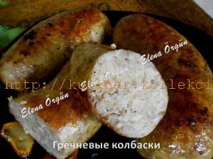 grechnevye kolbaski