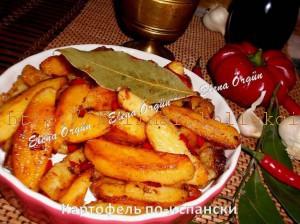 kartofel po-ispanski