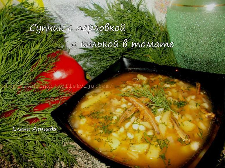 Суп с килькой рецепт пошагово