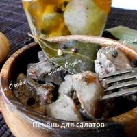 Куриная печень для салатов