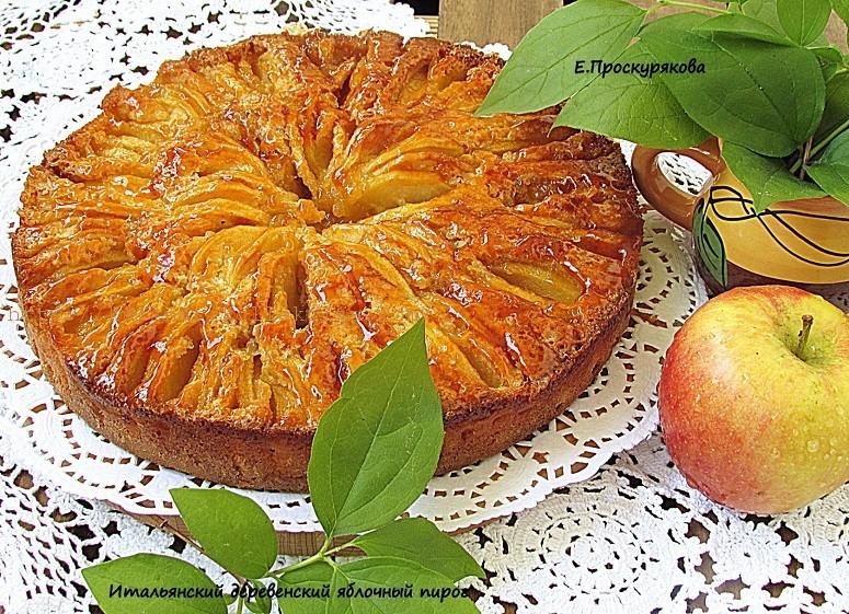 Италь¤нский пирог рецепт с фото
