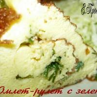Омлет-рулет с зеленью