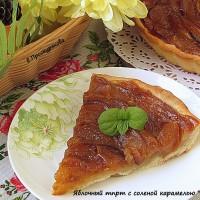 Яблочный тарт с соленой карамелью