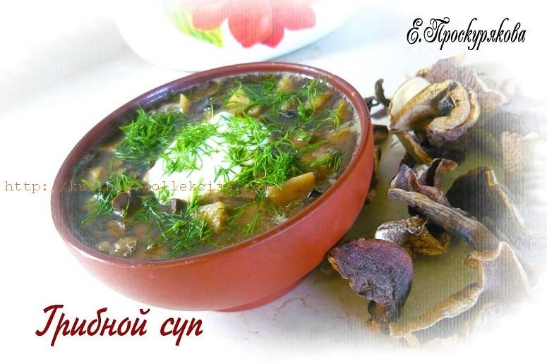суп с сухими грибами
