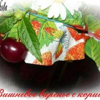 вишневое варенье с корицей