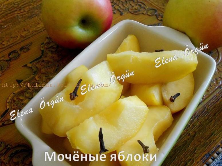 мочёные яблоки в домашних условиях