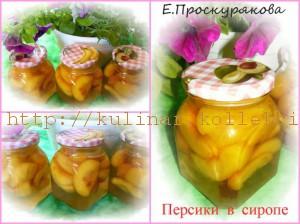 persiki v sirope