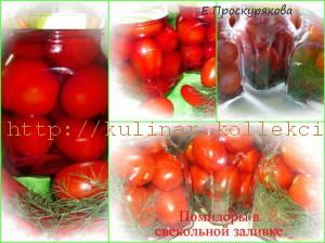 pomidory v svekolnoy zalivke