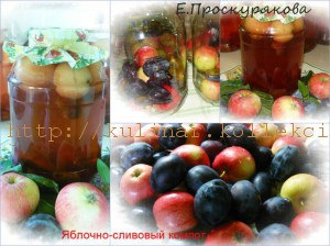 yablochno-slivovyi kompot