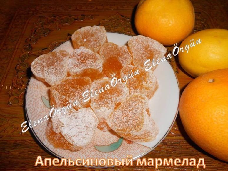 Апельсиновый мармелад в домашних условиях