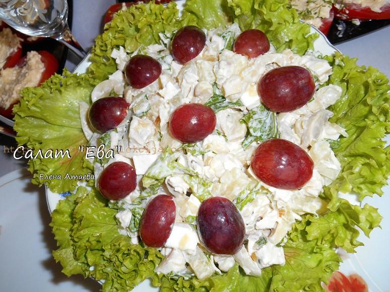 Как приготовить салат Ева с куриной грудкой, ананасами, шампиньонами и виноградом