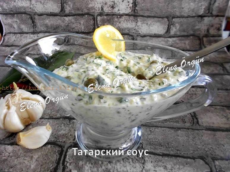 Соус татарский