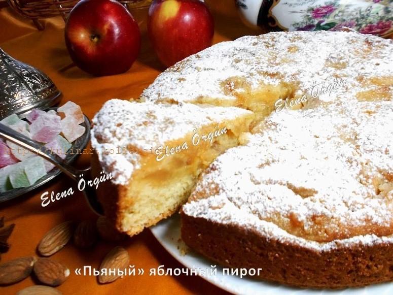 Пьяный яблочный пирог