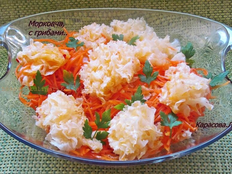 Морковь с белыми древесными грибами