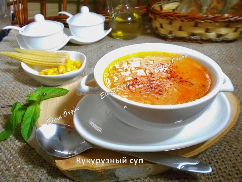 Куриный суп с кукурузной крупой