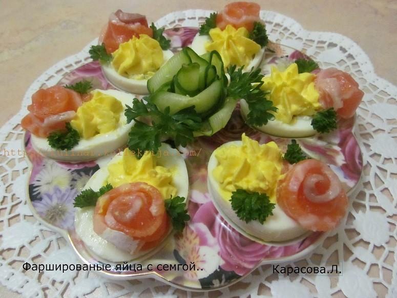 Фаршированные яйца с семгой