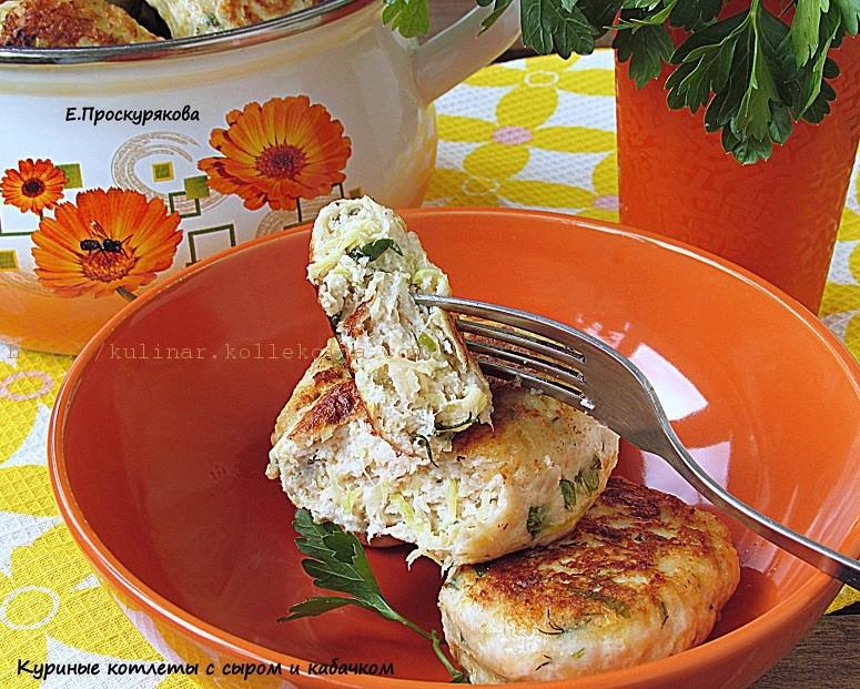 Куриные котлеты с сыром и кабачком