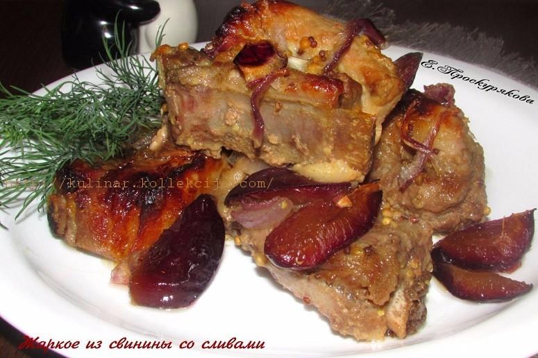 Жаркое из свинины со сливой
