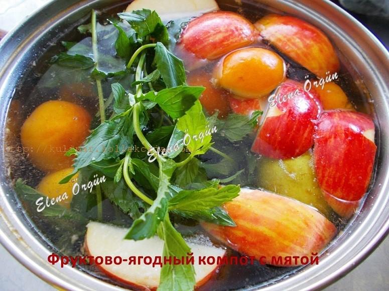 фруктово-ягодный компот с мятой