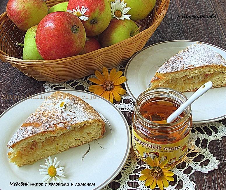 Медовый пирог с яблоком и лимоном