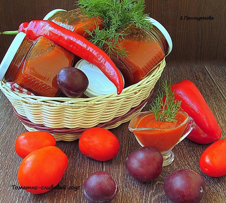 Томатно-сливовый соус