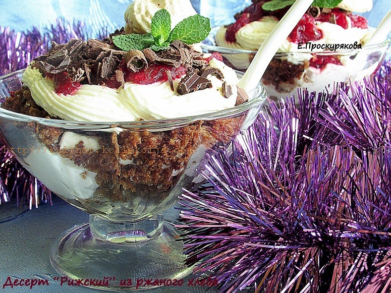 Десерт из ржаного хлеба