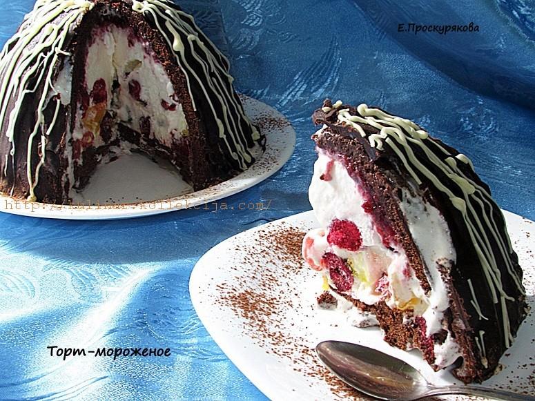 Торт-мороженое